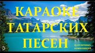 Смотреть онлайн Караоке с татарскими песнями и словами