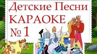 Смотреть онлайн Спеть караоке детские песни из мультфильмов и сказок
