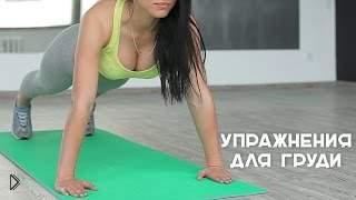 Смотреть онлайн Фитнес дома: комплекс для мышц груди