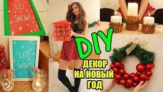 Смотреть онлайн Как сделать рождественский венок своими руками