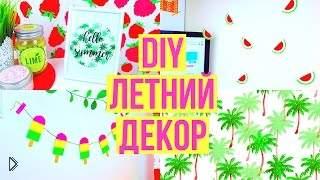 Смотреть онлайн Как декорировать свою комнату самостоятельно