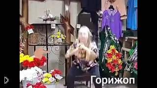 Смотреть онлайн Горижоп - скандальный ролик с депутатом