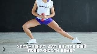 Смотреть онлайн Фитнес для девушек: качаем внутреннюю поверхность бедра