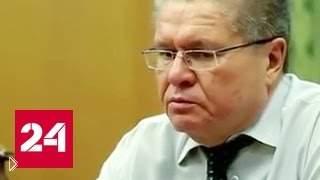 Смотреть онлайн Задержан министр экономического развития Алексей Улюкаев