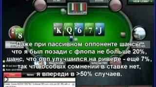 Смотреть онлайн Техника вычисления карт во время игры в покер