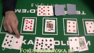Смотреть онлайн Вот как обманывают игроков в покерных клубах