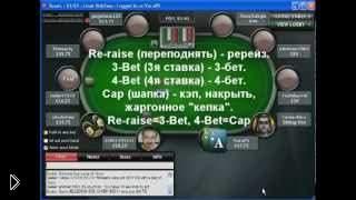 Смотреть онлайн Основные термины для игры в покер урок