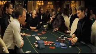 Смотреть онлайн Момент из фильма Джеймс Бонд про покер