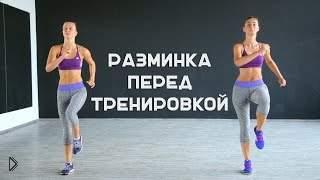 Смотреть онлайн Энергичная разминка перед тренировкой для девушек