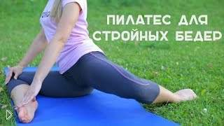 Фитнес дома: стройные бедра - Видео онлайн