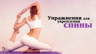 Смотреть онлайн Выполняем упражнения для укрепление спины дома