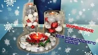 Смотреть онлайн Простое новогоднее украшение для квартиры