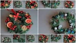 Смотреть онлайн Делаем новогодний венок для украшения дома