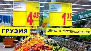 Смотреть онлайн Про цены на продукты в Тбилиси (Грузия)