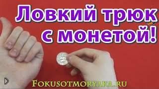 Смотреть онлайн Обучение фокусу с монетой