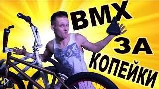 Смотреть онлайн Как скинуть вес с велосипеда БМХ для трюков