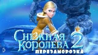 Смотреть онлайн Мультфильм: Снежная королева 2: Перезаморозка