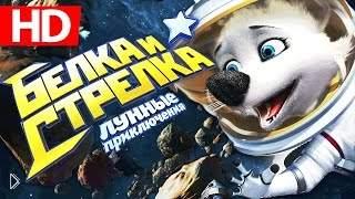 Смотреть онлайн Мультфильм: Белка и Стрелка: Лунные приключения