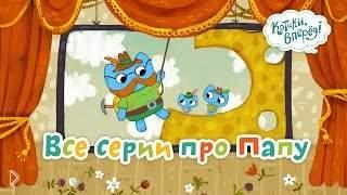 Смотреть онлайн Мультфильм: Котики, вперед!