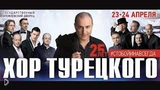 Смотреть онлайн Юбилейный концерт хора турецкого