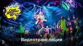 Смотреть онлайн Концерт