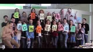 Смотреть онлайн Поздравление на День Рождения для начальника (директора)