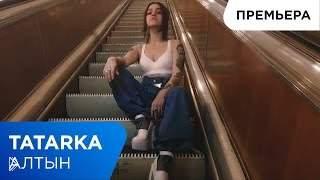 Смотреть онлайн Клип: Татарка - Мин Алтын