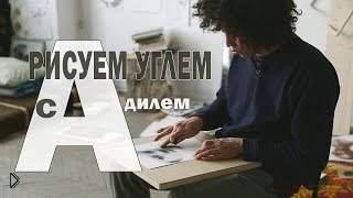 Смотреть онлайн Техника рисования углем