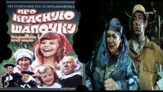 Смотреть онлайн Сказка: Про Красную Шапочку, 1977 год