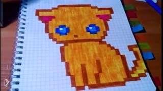 Смотреть онлайн Как нарисовать котенка в клеточку в тетрадке