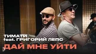 Смотреть онлайн Клип Тимати и Григорий Лепс - Дай мне уйти