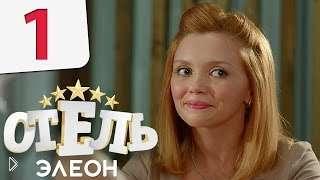 Смотреть онлайн Сериал Элеон 1 серия 1 сезон