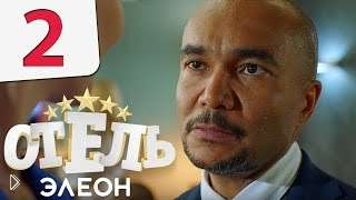 Смотреть онлайн Сериал Элеон 2 серия 1 сезон
