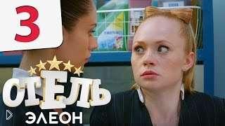 Смотреть онлайн Сериал Элеон 3 серия 1 сезон