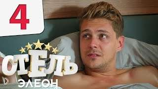 Смотреть онлайн Сериал Элеон 4 серия 1 сезон