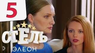 Смотреть онлайн Сериал Элеон 5 серия 1 сезон