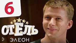 Смотреть онлайн Сериал Элеон 6 серия 1 сезон