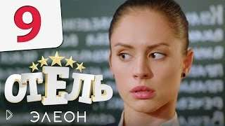 Смотреть онлайн Сериал Элеон 9 серия 1 сезон