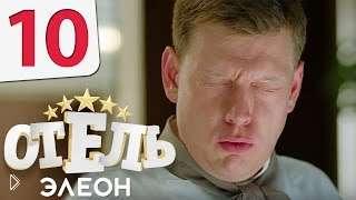 Смотреть онлайн Сериал Элеон 10 серия 1 сезон