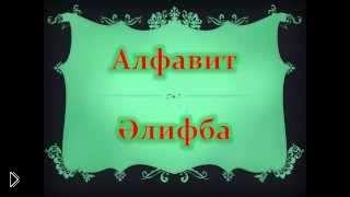 Смотреть онлайн Урок татарскому языку: Алфавит