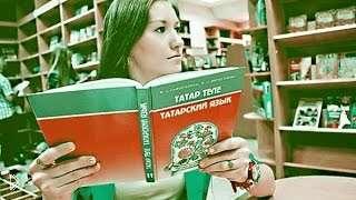 Смотреть онлайн Изучение татарского языка: Введение - урок
