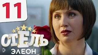 Смотреть онлайн Сериал Элеон 11 серия 1 сезон
