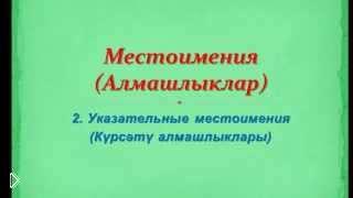 Смотреть онлайн Изучаем указательные местоимения в татарском языке