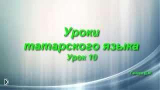 Смотреть онлайн Учимся задавать вопрос на татарском языке