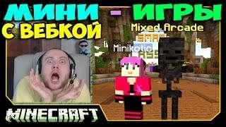 Смотреть онлайн Майнкрафт с Дилероном и Миникотиком