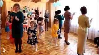 Смотреть онлайн Девочки танцуют с мамами на утреннике в детском садике
