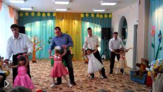 Смотреть онлайн Папы танцуют со своими дочками в детском саду
