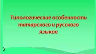 Смотреть онлайн Отличительные особенности татарского языка от русского