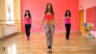 Смотреть онлайн Урок танца стрип платике про бедра для новичков