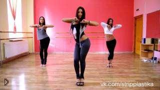 Смотреть онлайн Учим несколько движений по танцам стрип пластика